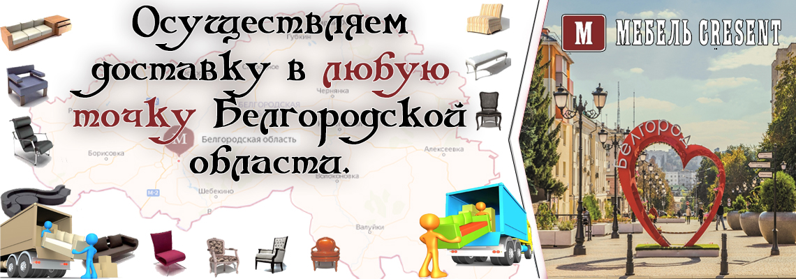 Бесплатная доставка мебели в Белгородскую область